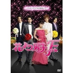 花より男子ファイナル スタンダード・エディション [DVD]|starclub