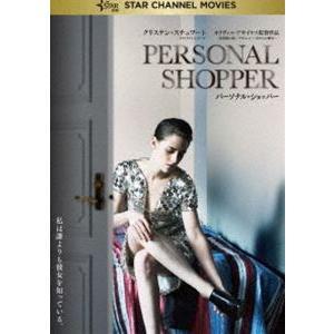 パーソナル・ショッパー [DVD]|starclub