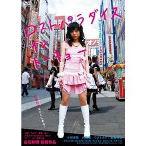 ロストパラダイス・イン・トーキョー [DVD]|starclub