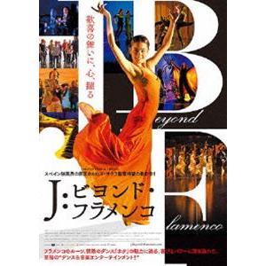 J:ビヨンド・フラメンコ DVD [DVD]|starclub
