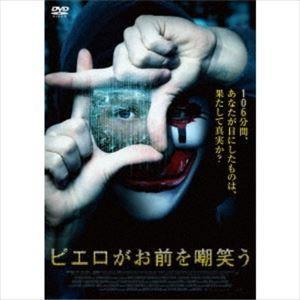 ピエロがお前を嘲笑う DVD [DVD]|starclub