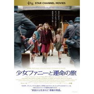 少女ファニーと運命の旅 [DVD]|starclub