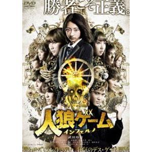 人狼ゲーム インフェルノ DVD [DVD] starclub