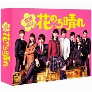 花のち晴れ〜花男Next Season〜 DVD-BOX [DVD]