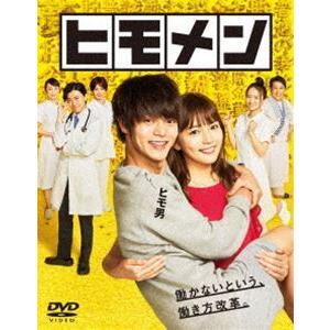 ヒモメン DVD-BOX [DVD]|starclub