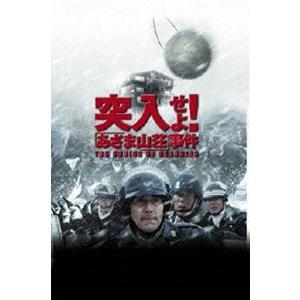 突入せよ!「あさま山荘」事件 DVD [DVD]|starclub