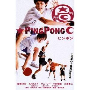 ピンポン DVD [DVD]|starclub