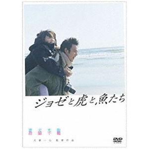ジョゼと虎と魚たち DVD [DVD] starclub