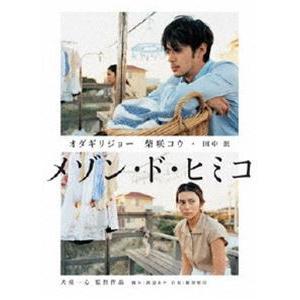 メゾン・ド・ヒミコ DVD [DVD] starclub