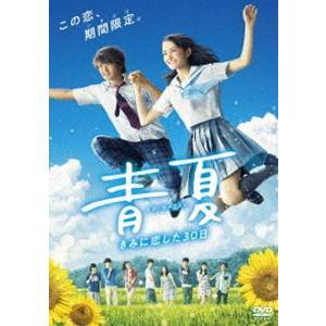 青夏 きみに恋した30日 通常版DVD [DVD] starclub