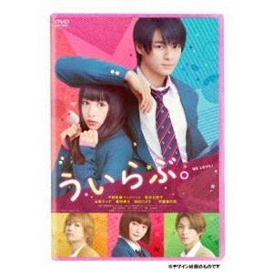 ういらぶ。 DVD 通常版 [DVD]|starclub