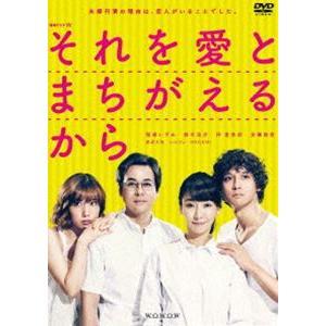 連続ドラマW それを愛とまちがえるから DVD-BOX [DVD]|starclub