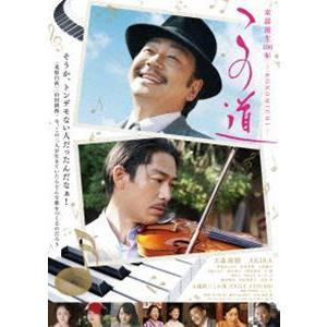 この道 豪華版DVD [DVD] starclub