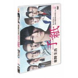 ドラマスペシャル「東野圭吾 手紙」 DVD [DVD] starclub