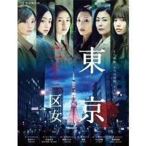 WOWOWオリジナルドラマ 東京二十三区女 DVD-BOX [DVD]|starclub
