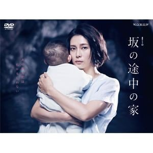 連続ドラマW 坂の途中の家 DVD-BOX [DVD]|starclub