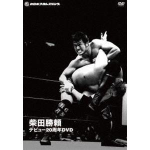 柴田勝頼デビュー20周年DVD [DVD]