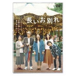 長いお別れ DVD [DVD]|starclub