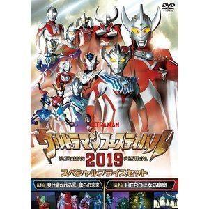 ウルトラマン THE LIVE ウルトラマンフェスティバル2019 スペシャルプライスセット [DVD]|starclub