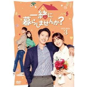 一緒に暮らしませんか? DVD-BOX3 [DVD]|starclub