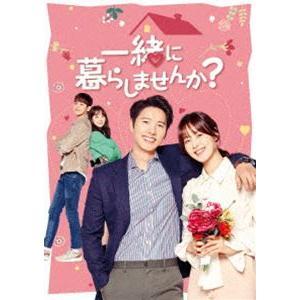 一緒に暮らしませんか? DVD-BOX4 [DVD]|starclub