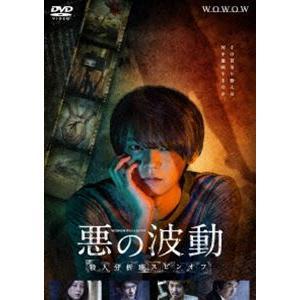 WOWOWオリジナルドラマ 悪の波動 殺人分析班スピンオフ DVD-BOX [DVD]|starclub