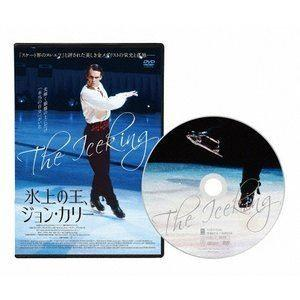 氷上の王、ジョン・カリー DVD通常版 [DVD]