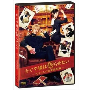 かぐや様は告らせたい 〜天才たちの恋愛頭脳戦〜 通常版DVD [DVD]