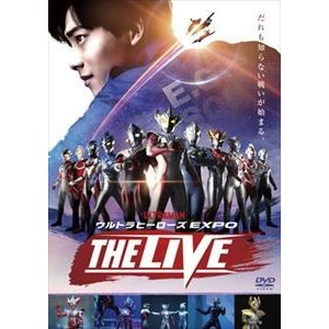 ウルトラヒーローズEXPO THE LIVE ウルトラマンタイガ [DVD]|starclub