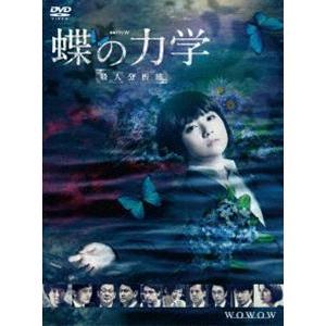 連続ドラマW 蝶の力学 殺人分析班 DVD-BOX [DVD]|starclub