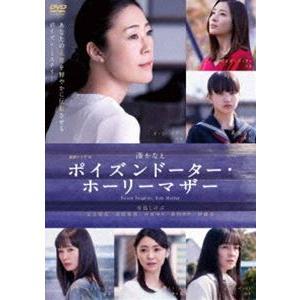 連続ドラマW ポイズンドーター・ホーリーマザー DVD-BOX [DVD]|starclub