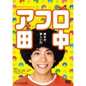 WOWOWオリジナルドラマ アフロ田中 DVD-BOX [DVD]|starclub