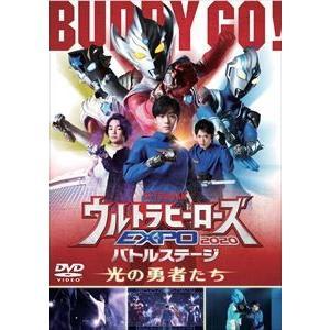 ウルトラマン THE LIVE ウルトラヒーローズEXPO 2020バトルステージ 光の勇者たち [DVD]|starclub
