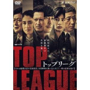 連続ドラマW トップリーグ DVD-BOX [DVD]|starclub