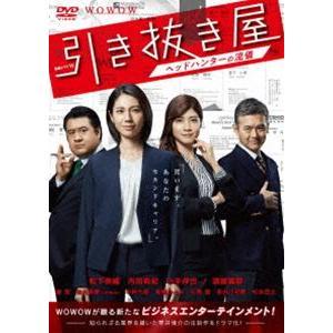連続ドラマW 引き抜き屋 〜ヘッドハンターの流儀〜 DVD-BOX [DVD]|starclub