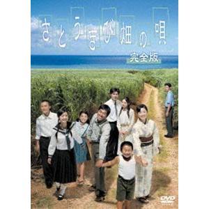 さとうきび畑の唄 完全版 DVD [DVD]|starclub