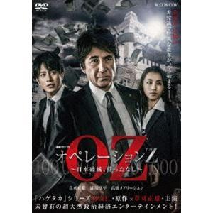 連続ドラマW オペレーションZ 〜日本破滅、待ったなし〜 DVD-BOX [DVD]|starclub