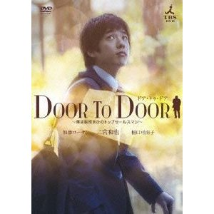 DOOR TO DOOR 僕は脳性まひのトップセールスマン【ディレクターズカット版】 [DVD]|starclub
