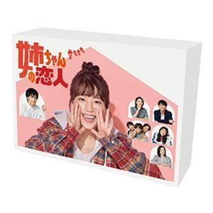 姉ちゃんの恋人 DVD-BOX [DVD]|starclub