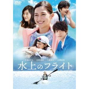 水上のフライト DVD [DVD]|starclub
