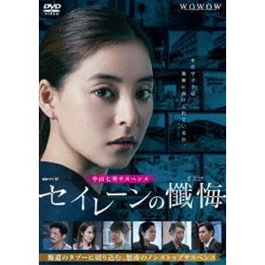 連続ドラマW セイレーンの懺悔 DVD-BOX [DVD]|starclub