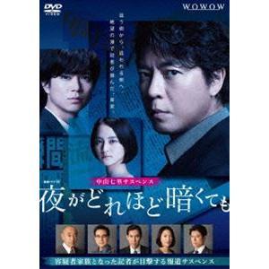 連続ドラマW 夜がどれほど暗くても DVD-BOX [DVD]|starclub