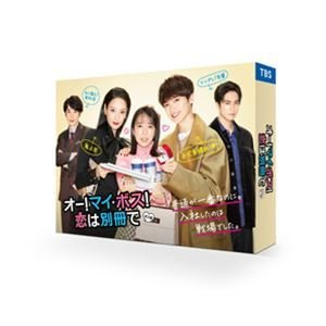 オー!マイ・ボス!恋は別冊で DVD-BOX [DVD]|starclub