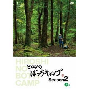 ヒロシのぼっちキャンプ Season2 上巻 DVD (初回仕様) [DVD]|starclub