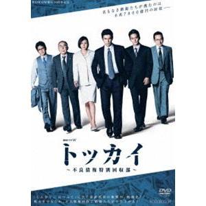 連続ドラマW トッカイ 〜不良債権特別回収部〜 DVD-BOX [DVD]|starclub