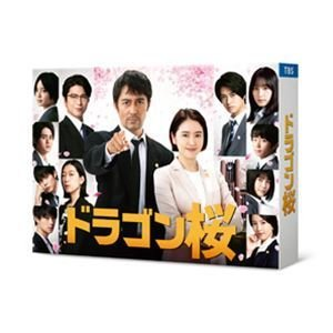 ドラゴン桜(2021年版)DVD-BOX [DVD] starclub