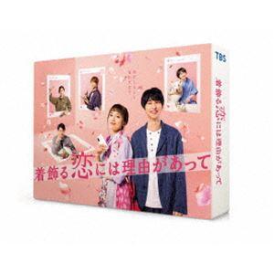 着飾る恋には理由があって DVD-BOX [DVD]|starclub