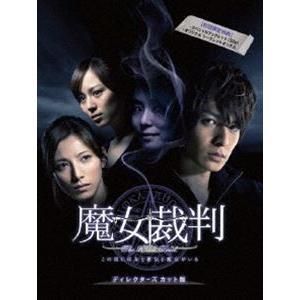 魔女裁判 DVD-BOX [DVD]|starclub