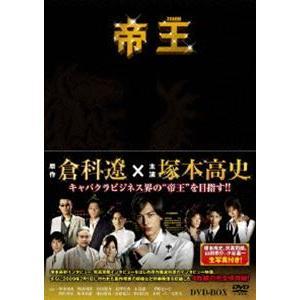 帝王 DVD-BOX [DVD]|starclub