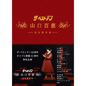 ザ・ベストテン 30周年 ホリプロ創業50周年 特別企画 ザ・ベストテン 山口百恵 完全保存版 DVD BOX [DVD]|starclub